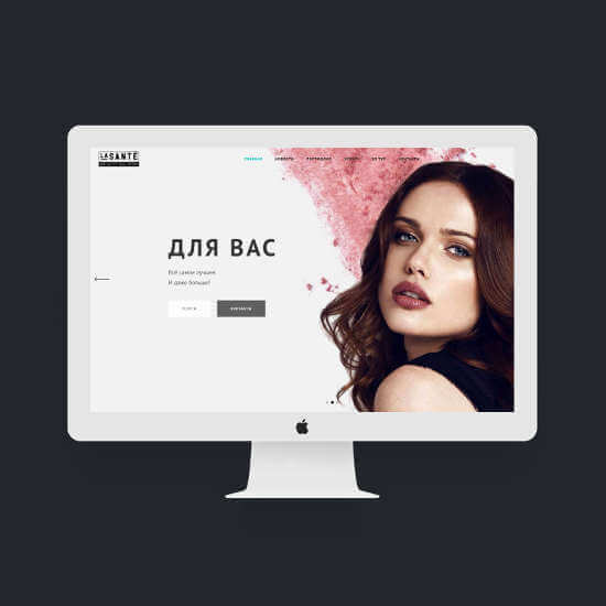 Скриншот сайта салона красоты La Sante в Оренбурге от студии Бизнес Веб