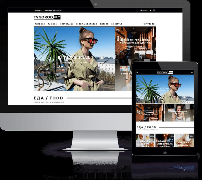 Десктопная и адаптивная версии сайта tvgorod.com от студии Бизнес Веб создание и продвижение сайтов в Оренбурге