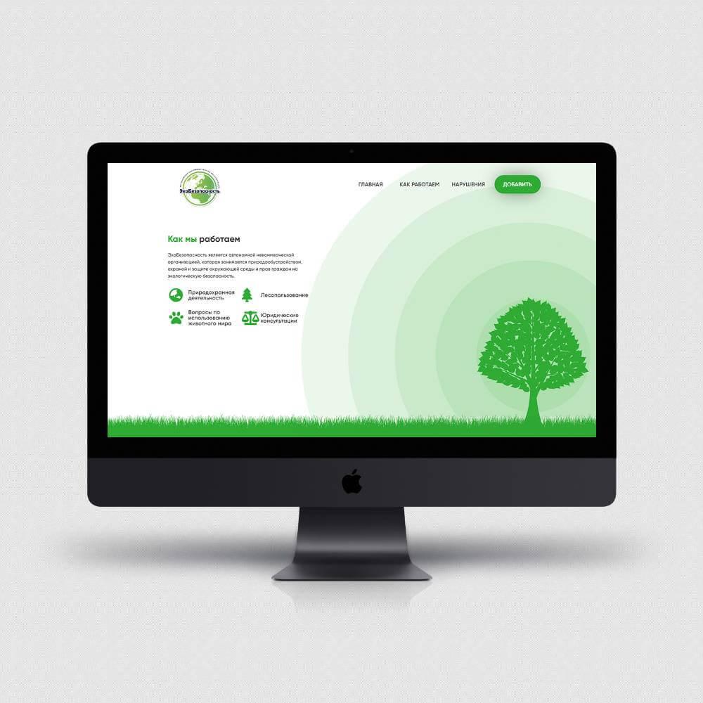 business-web-sozdanie-sajtov-orenburg-ecobezopasnost-02