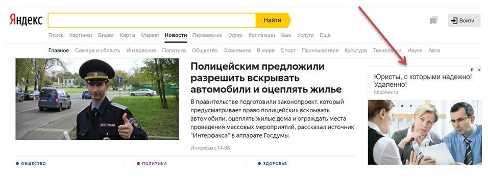 КОнтекстная реклама в Оренбурге